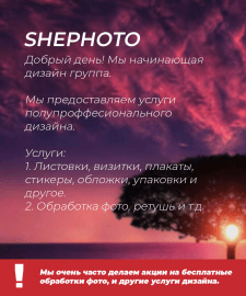 """Листовка-флаер """"SHEPHOTO"""""""