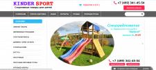 Интернет-магазин спортивных товаров для детей