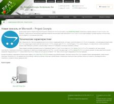 Новая консоль от Microsoft