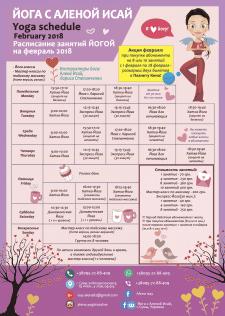 Дизайн расписания с тематикой дня Св. Валентина