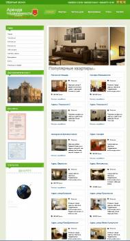 Создание сайта по аренде недвижимости в Одессе