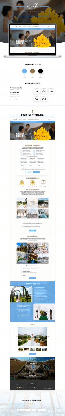 Дизайн Landing page Mriya Resort & SPA