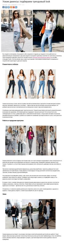 Узкие джинсы: подбираем трендовый look