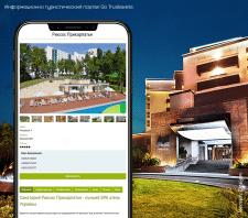 Информационно-туристический портал