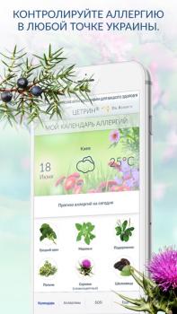 Календарь аллергий