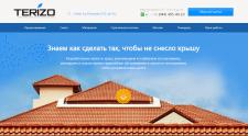 Сайт компании Terizo