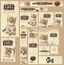 Дизайн баннеров магазина с животными