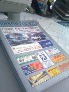 Телефонник 2004 (573 стр)