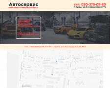Автосервис, сайт визитка