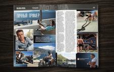 Верста журнала