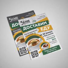 Листовка А5 для Доставки Еды (5 Кафе)