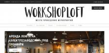 Сайт под ключ для компании Workshoploft