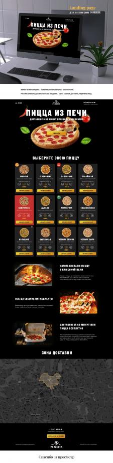 Лендинг для пиццерии DORRIE