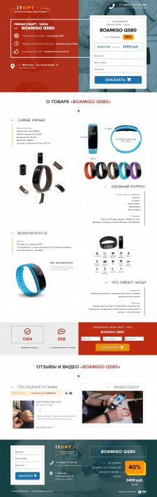 """Дизайн и вёрстка Landing Page """"Смарт - часы"""""""