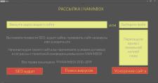 Программа для аудита сайта