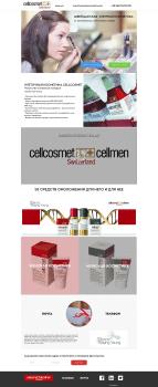 Сайт для Швейцарской косметики