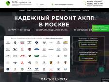 АКПП-Гарантия (Россия)