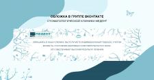 Обложка группы ВКонтакте Стоматология МЕДЕНТ