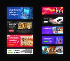 Рекламный баннер для сайтов