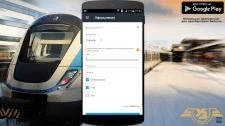 «Укрзалізниця» выпустила мобильное приложение для