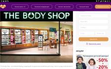 Статья о брендовой косметике THE BODY SHOP