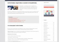 Копрограмма: подготовка к анализу и расшифровка ре