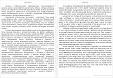 Перевод для корпорации «Газпром»