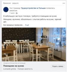 Публикация вакансий в собственных группах на фейсб