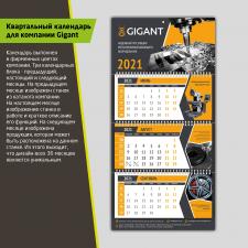 Квартальный календарь для Gigant
