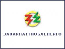 ПАО «Закарпатьеоблэнерго»
