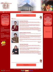 Сайт Национального цирка Украины