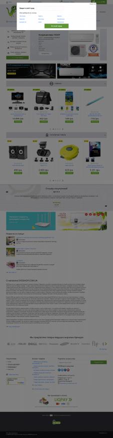 Адаптивный интернет-магазин Bitrix 1С Битрикс