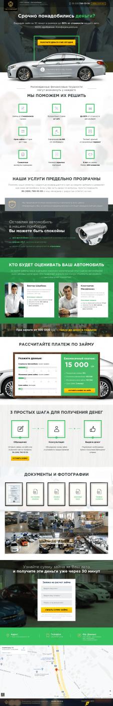 Одностраничный сайт Автоломбард на Столичном