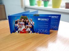Новогодняя поздравительная листовка от компании