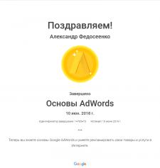 Сертификат Основы Google Adwords