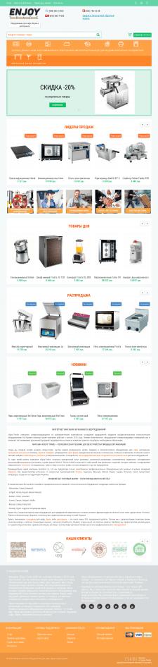 Оптимизация ИМ кухонного оборудования