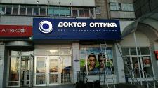 Доктор оптика сеть