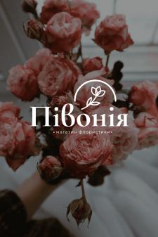 """Логотип для магазина флористики """"Півонія"""""""
