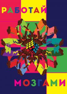 Плакат(поп арт)