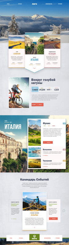 Дизайн сайта туристического агентства