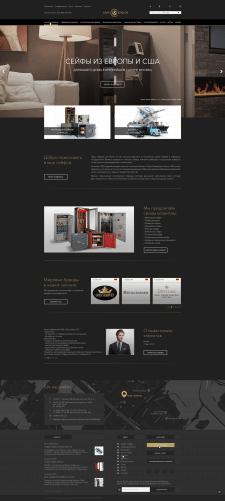 Сайт магазина сейфов