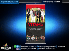 Roll-up стенд Vitamin