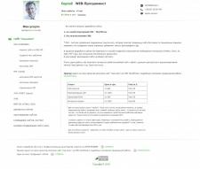 WEB-услуги