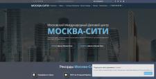 Сайт «МОСКВА-СИТИ»