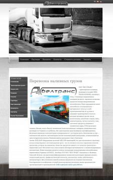 Сайт-визитка компании грузоперевозок