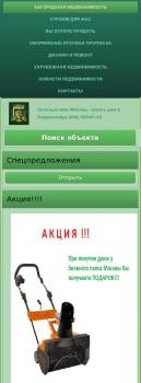 Bootstrap. Моб. версия www.green-belt.ru