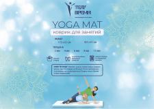 Этикетка для коврика йога
