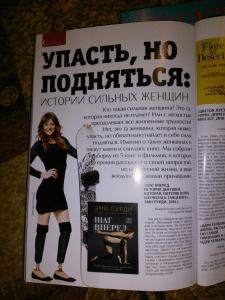 Рассказ в журнал