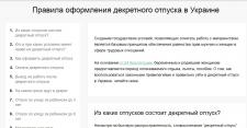 Правила оформления декретного отпуска в Украине