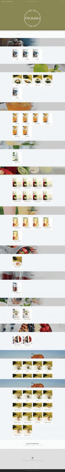 FRUMAN - Кофе и фрукты